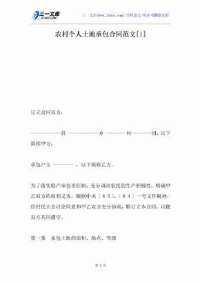 农村个人土地承包合同范文[1]