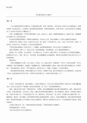 高中满分励志作文800字.docx