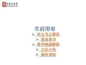 全品期末复习课件 家庭安全用电.ppt