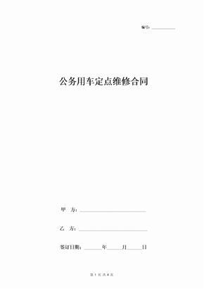 公务用车定点维修合同协议书范本  详细版-在行文库