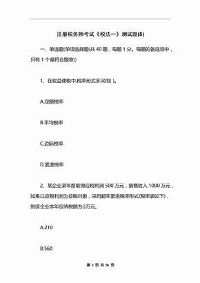 注册税务师考试《税法一》测试题(5)