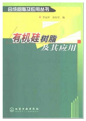 有机硅树脂及其应用-目录