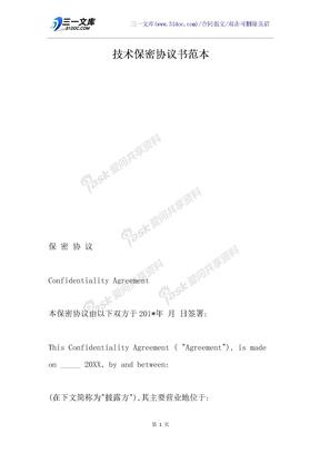 技术保密协议书范本