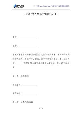 20XX劳务承揽合同范本[1]