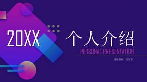 紫色创意简约个人介绍ppt模板