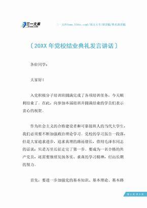 20XX年党校结业典礼发言讲话