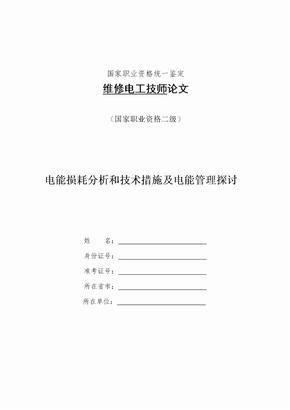 维修电工技师论文