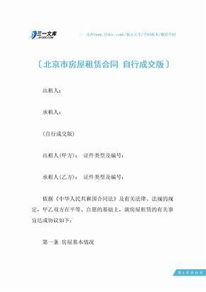 北京市房屋租赁合同 自行成交版