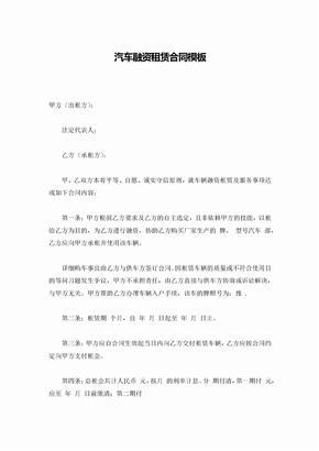 汽车融资租赁合同模板.docx