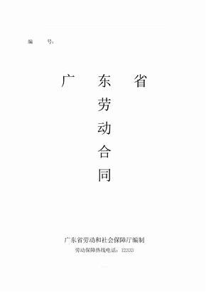 广东省劳动合同