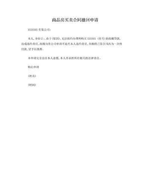 商品房合同撤销申请