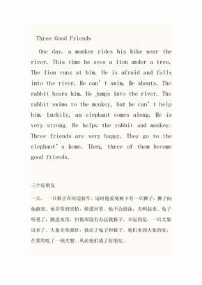 三年级英语小故事
