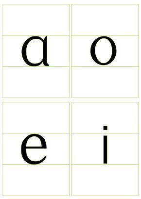 汉语拼音字母表卡片_四线三格+不带声调