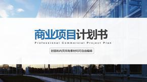 商务大楼背景扁平化商业项目计划书ppt模板