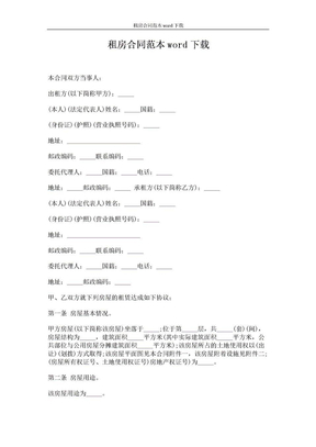 租房合同范本word下载 (5页)
