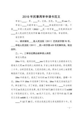 2019年民事再审申请书范文_