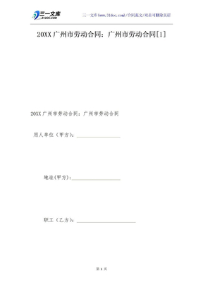 20XX广州市劳动合同:广州市劳动合同[1]