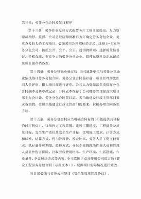 农民工劳务合同签订制度