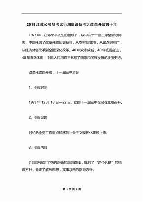 2019江苏公务员考试行测常识备考之改革开放四十年