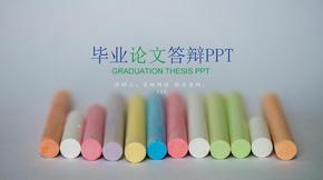 彩色粉笔背景的毕业论文答辩PPT模板.ppt