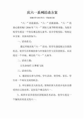 庆六一系列活动方案.doc