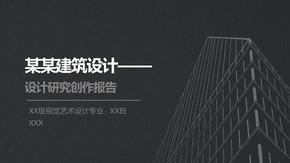 毕业答辩-建筑专业环艺专业简约毕业设计模板01