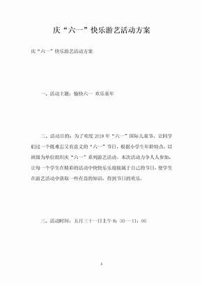 """庆六一""""快乐游艺活动方案"""