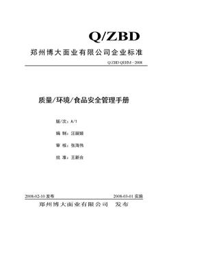 ISO22000质量手册