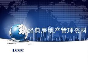 房地产 徐州商务城项目研究报告 合稿 .ppt