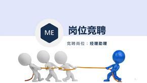 蓝色简约岗位竞聘简历ppt模板