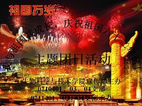 """""""我与祖国共成长,庆祝祖国六十二华诞""""主题团日活动"""
