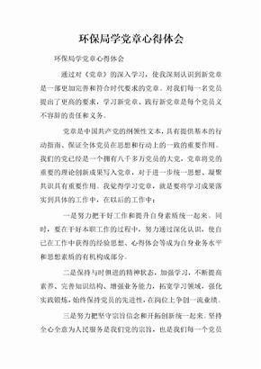 环保局学党章心得体会.doc