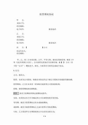 股权期权协议书-(虚拟股权).pdf