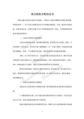 2018年部分股权分配协议书