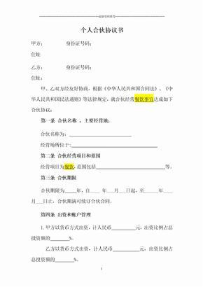 合伙协议(设立个体户)精编版.doc