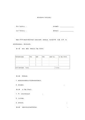 酒买卖合同(示范文本).pdf