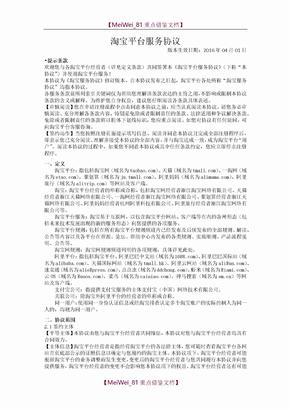 淘宝平台服务协议