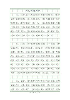 2019年美文美段摘抄100字