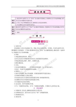 【北师大版】2018年春季小学语文五年级下册语文园地六教案