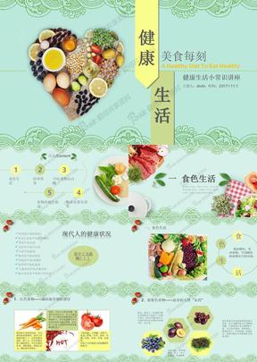 M010健康饮食知识营养美食搭配科普讲座培训美食ppt模板