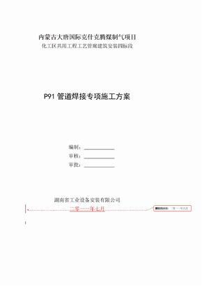 P91蒸汽管道焊接施工方案