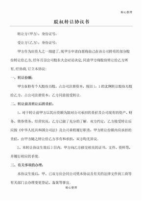 个人股权无偿转让协议合同书.doc