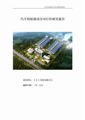 汽车铝轮毂项目可行性研究报告(备案立项申请)