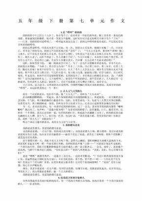 人教版语文五年级下册第七单元作文.docx