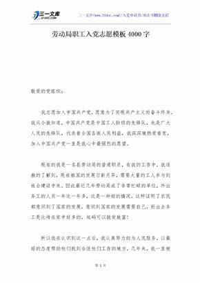劳动局职工入党志愿模板4000字