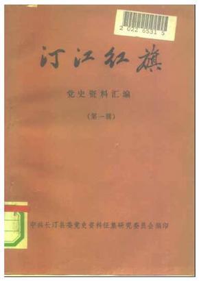 汀江红旗 党史资料汇编 第一辑