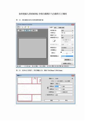 如何使插入到EXCEL中的扫描图片与扫描件尺寸相同