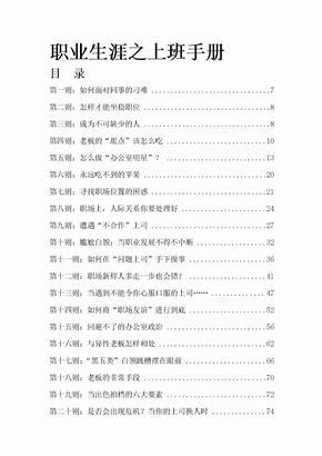 职业生涯之上班手册word文档