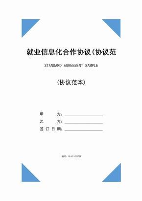 就业信息化合作协议(协议范本)