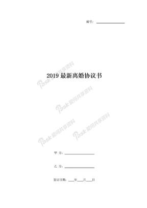 2019最新离婚协议书